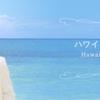 ハワイの美しいビーチをバックに憧れのフォトウエディング