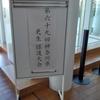 神奈川県更生保護大会