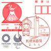 【風景印】札幌美香保郵便局(2020.1.6押印)