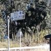 【荒サイ用語辞典】秋ヶ瀬公園の自販機(S谷先輩と物見山練)