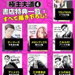 『極主夫道』4巻書店特典一覧!