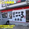 麺屋こころ金澤店〜2021年4月1杯目〜