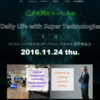 """【イベント情報】 近未来教育フォーラム2016 """"Daily Life with Super Technologies""""(2016年11月24日)"""