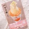 【購入品】パフェ好き必見♡おいしい!たのしい!かわいい!が詰まった「パフェ本」発売!