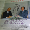"""対談 山田太一 × 宗雪雅幸 """"日本人が失ってきたもの。これから培っていくべきもの""""(1992)(1)"""