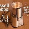 ラッセルホブスコーヒーグラインダー7660JPの使用感レビュー!この価格で比較的よく挽ける高コスパさが魅力!