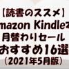 【読書のススメ】Amazon Kindle 月替わりセール おすすめ本16選(2021年5月版)