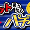 【初代吉宗で凄いゴト師を見た話し!】驚愕!