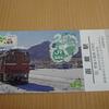 函館へ行こう ― 函館駅わがまちご当地入場券 ―