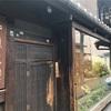 """京都感じるラーメンを食べたいなら""""和醸良麺 すがり""""を訪問すべし"""