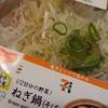 1/2日分の野菜!ねぎ鍋