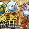 【DQMSL】「冒険者クエスト」にメラ使い・息使い・ドランゴの3つが追加!