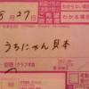 「うちのにゃんこは妖怪です」 ポプラ社文庫より明日4日(金)発売!