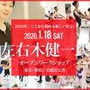 【新着WS】左右木健一氏オープンワークショップ