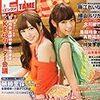 月刊エンタメ(ENTAME) 2014年3月号 目次