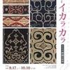 [講演会]★佐々木利和・村木美幸 「イカラカラ アイヌ刺繍の世界 スペシャルギャラリーツアー」
