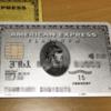 【アメプラ】アメックスプラチナ〜♪ ホテル上級会員特典のアメックス専用HPからの申し込み方