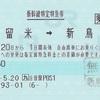 久留米→新鳥栖 新幹線特定特急券