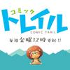 コミックトレイル1周年記念企画、始まります!