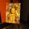 特別展 創建1250年記念 奈良西大寺展 叡尊と一門の名宝@三井記念美術館