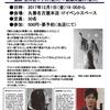歌集『眠れる海』刊行記念として、野口あや子さんと黒瀬珂瀾さんのトークイベントが開催されます。
