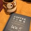 『CAFFEE TIMEー珈琲とめぐる毎日ー』