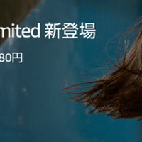 Amazonの新サービス「Amazon Music Unlimited」を試してみたよ!