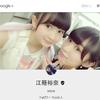 「SKE48」とGoogleで検索すると江籠裕奈さんの画像が出る現象について