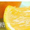 老松の「夏柑糖」を大人食い!1個を1人で食べる。