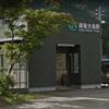 グーグルマップで無人駅を見てみた 米坂線 越後大島駅