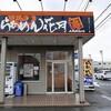 「らあめん花月嵐 金沢西インター店」 食べログ.ラーメンランキング全国1位の監修、限定中華そばしば田。コレはやばい…。