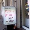 阪急夙川サンらいふに並ぶパン屋さん「モンマルト」