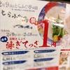 明日まで!!!国産高級とらふぐ 泳ぎてっさ1円♡【とらふぐ亭】