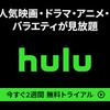huluに再登録/メリットデメリット【U-NEXTやNetflixと徹底比較】グラフで明瞭解説!月額や特典は?
