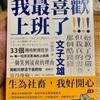 翻訳本の見本が届いた。