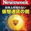 Newsweek (ニューズウィーク日本版) 2018年02月13日号 日本人が知らない 仮想通貨の闇