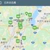 日本百名橋、マップ作成。