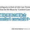 メモ:緩和用語の曖昧性〜comfort care〜