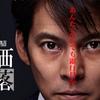 池井戸潤原作小説のドラマ「株価暴落」をAmazonプライムで見たので感想
