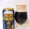 【オススメの黒ビール】アサヒドライブラックを飲んでみた-レビュー・感想-