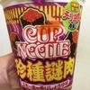 珍種謎肉①【レビュー】『カップヌードル 珍種謎肉 スモーキチリしょうゆ味』日清