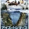 映画感想:「アイス・トレマーズ」(20点/モンスター)