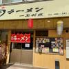 う舞ラーメン 富士見町店(中区)醤油ラーメン