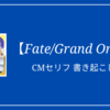 Fate/Grand Order【FGO】│CMセリフ書き起こし集