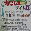 2016/6/18 かごしまじゃナイトⅡ