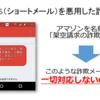 【SMS】とは、電話番号だけでメールが可能 その使い方とは 悪用した詐欺にも注意