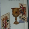 カーター・ディクスン「騎士の盃」(ハヤカワ文庫)