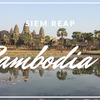 カンボジアシェムリアップ観光ってどんな感じ?3 クメール料理とシェムリアップのオススメレストランについて