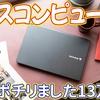 【乃木坂好きがマウスコンピューターPCを買う】#01 結局PCをポチりました・・・