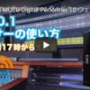 (Digital Performer)ミキサーの機能解説/ハイ・リゾリューション社によるDP使用動画インデックス3
